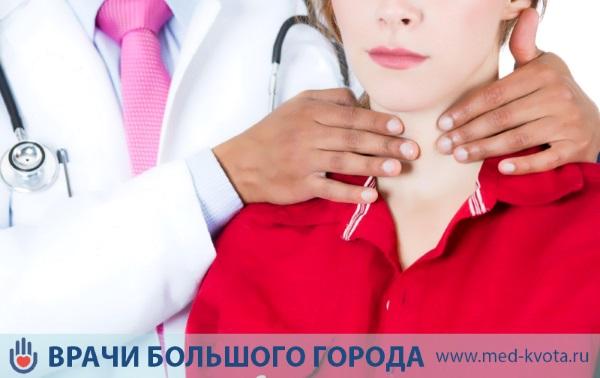 Как лечат рак щитовидной железы на ранних стадиях